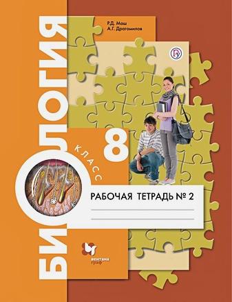 Маш Р.Д., Драгомилов А.Г. - Биология. 8класс. Рабочая тетрадь №2. обложка книги