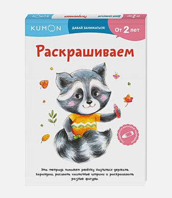 Kumon - Раскрашиваем обложка книги