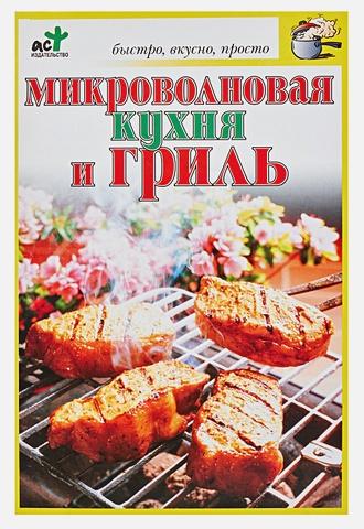 Куликова В.Н. - Микроволновая кухня и гриль обложка книги