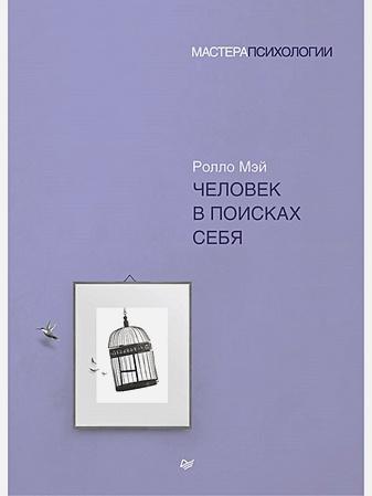 Мэй Р. - Человек в поисках себя обложка книги