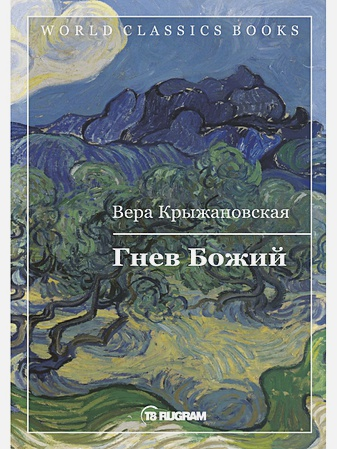 Крыжановская В.И. - Гнев Божий. Книга 3 обложка книги