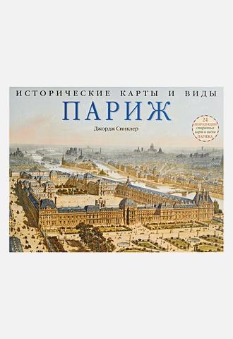 Джордж Синклер - Исторические карты и виды. Париж обложка книги