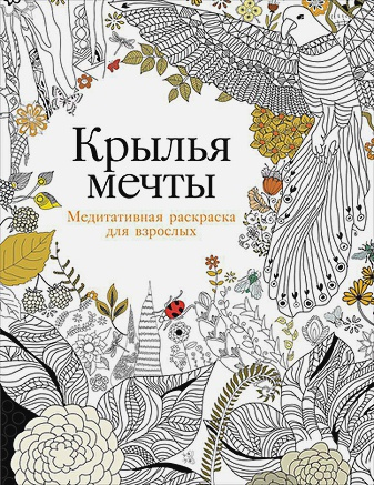 Роуз К. - Крылья мечты: Медитативная раскраска для взрослых обложка книги