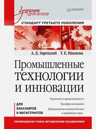 Зарецкий А Д - Промышленные технологии и инновации: Учебник для вузов. Стандарт третьего поколения обложка книги