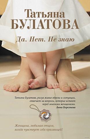 Татьяна Булатова - Да. Нет. Не знаю обложка книги