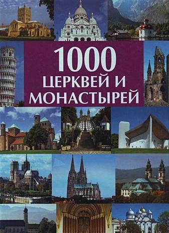 Волков А.В. - 1000  церквей и монастырей обложка книги