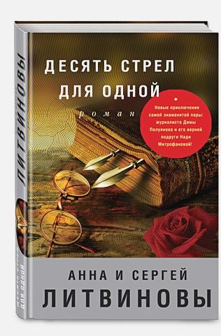 Анна и Сергей Литвиновы - Десять стрел для одной обложка книги