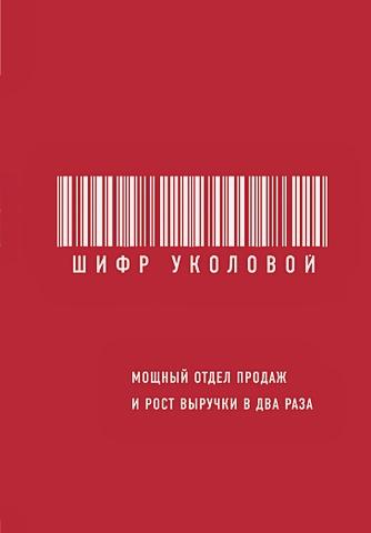 Екатерина Уколова - Шифр Уколовой. Мощный отдел продаж и рост выручки в два раза обложка книги