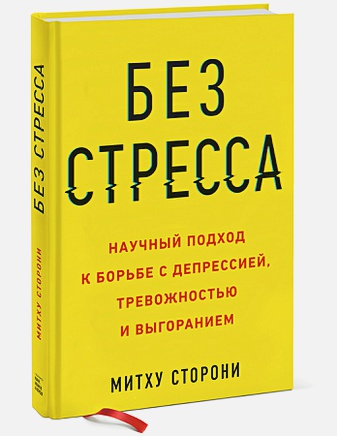 Митху Сторони - Без стресса. Научный подход к борьбе с депрессией, тревожностью и выгоранием обложка книги