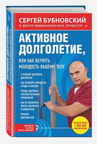 Сергей Бубновский - Активное долголетие, или Как вернуть молодость вашему телу обложка книги