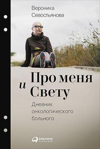 Севостьянова В. - Про меня и Свету: Дневник онкологического больного обложка книги