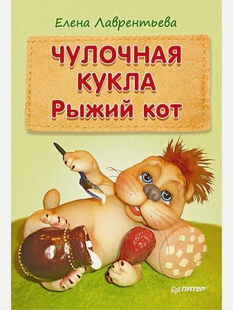 Лаврентьева Е В - Чулочная кукла: рыжий кот обложка книги