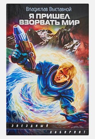 Выставной В. - Я пришел взорвать мир обложка книги