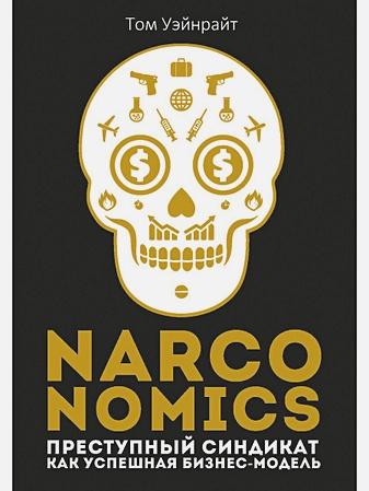 Уэйнрайт Т. - Narconomics: Преступный синдикат как успешная бизнес-модель обложка книги