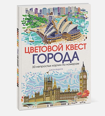 Джон Вудкок - Цветовой квест. ГОРОДА. 30 непростых картин по номерам обложка книги