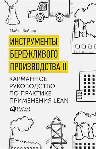 Вейдер М. - Инструменты бережливого производства II: Карманное руководство по практике применения Lean обложка книги