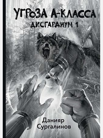 Сугралинов Д. - Дисгардиум 1. Угроза A-класса обложка книги