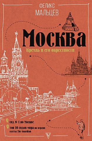 Мальцев Ф.Ф. - Москва: Кремль и его окрестности обложка книги