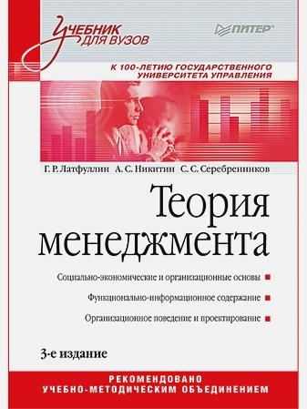 Латфуллин Г Р - Теория менеджмента: Учебник для вузов. 3-е издание обложка книги