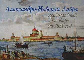 Александро-Невская Лавра. Православный календарь на 2021 год (перекидной)