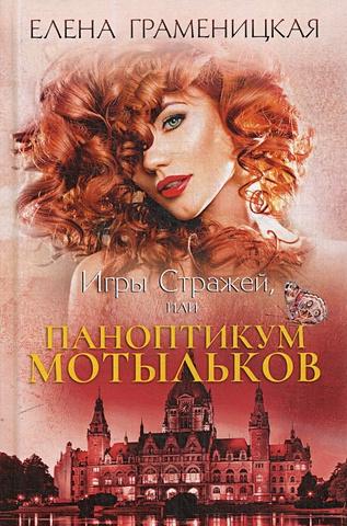 Граменицкая Е. - Игры стражей, или Паноптикум мотыльков обложка книги