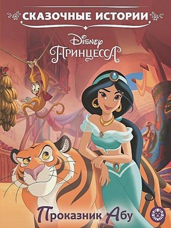 Принцесса Disney. Приключение Абу. Сказочные истории