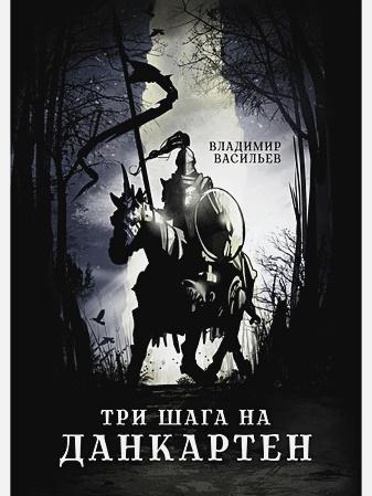 Васильев В. - Три шага на Данкартен обложка книги