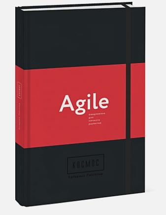 Катерина Ленгольд - Космос. Agile ежедневник для личного развития обложка книги