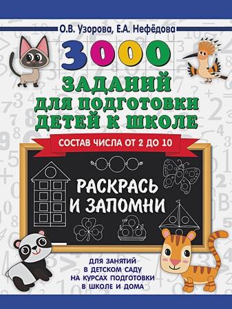 Узорова О.В., Нефёдова Е.А. - 3000 заданий для подготовки детей к школе. Раскрась и запомни обложка книги