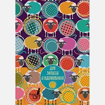Paper Art. Разноцветные овечки