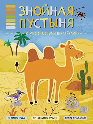 Минишева Т. - В мире животных. Знойная пустыня обложка книги
