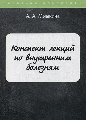 Мышкина А.А. - Конспект лекций по внутренним болезням обложка книги
