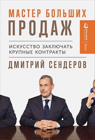 Сендеров Д. - Мастер больших продаж: Искусство заключать крупные контракты обложка книги
