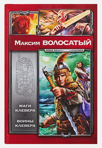Волосатый Максим - Маги Клевера. Воины Клевера обложка книги
