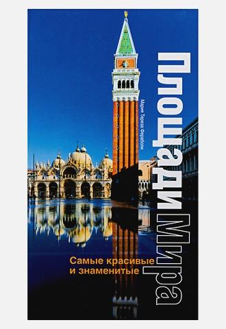 Фераболи Мария Тере - Самые красивые и знаменитые площади мира обложка книги