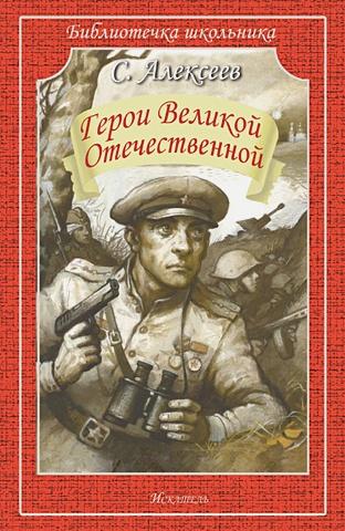 Алексеев Сергей Петрович - Герои Великой Отечественной обложка книги