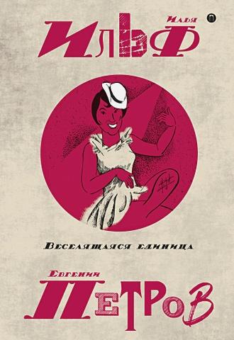 Ильф И.А., Петров Е.П. - Собрание сочинений. В 5 т. Т. 3: Веселящаяся единица. Ильф И.А., Петров Е.П. обложка книги
