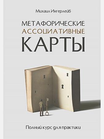 Ингерлейб  М. Б. - Метафорические ассоциативные карты. Полный курс для практики обложка книги