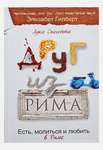 Спагетти Лука - Друг из Рима обложка книги