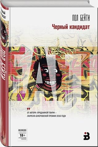 Пол Бейти - Черный кандидат обложка книги