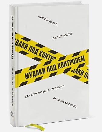 Джоди Фостер, Мишель Джой - Мудаки под контролем. Как справиться с трудными людьми на работе обложка книги