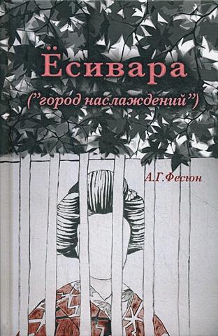 Фесюн А.Г. - Есивара «(город наслаждений)» обложка книги