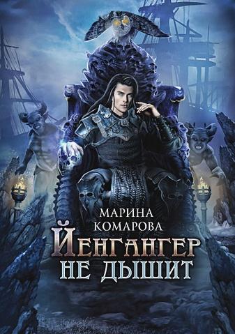 Комарова М. - Йенгангер не дышит обложка книги