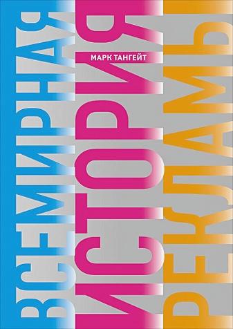 Тангейт М. - Всемирная история рекламы обложка книги