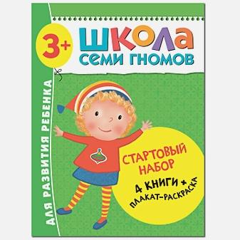 Денисова Д. . - Школа Семи Гномов. Стартовый набор. 3+ обложка книги