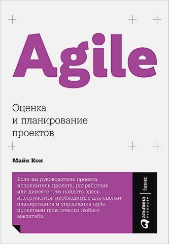 Кон М. - Agile: Оценка и планирование проектов (обложка) обложка книги