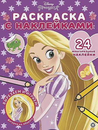 Принцесса Disney № РН 2003 Раскраска с многоразовыми наклейками{WD}