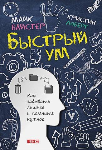 Байстер М.,Лоберг К. - Быстрый ум: Как забывать лишнее и помнить нужное обложка книги