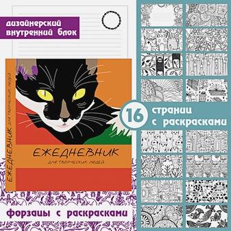 Ежедневник творческий «Игра цвета» недатированный, А5, 128 листов
