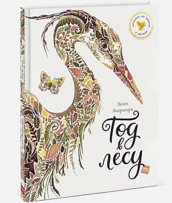 Хелен Апорнсири - Год в лесу обложка книги